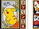 任天堂から「ポケモン花札」本格仕様で登場 赤・緑シリーズのポケモンが月札に描かれる