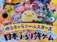 47都道府県のゆるキャラが大集合したボードゲーム発売 カードそろえて「郷土LOVE」宣言→高得点ゲットだぜ!