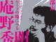山口県宇部市で「アンノヒデアキノセカイ」 庵野監督作品の上映など
