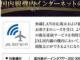 日本航空、国内線機内でも無線LANによるインターネット接続を2014年夏に提供へ!「JAL NEW SKY PROJECT」の一環で国内線では初