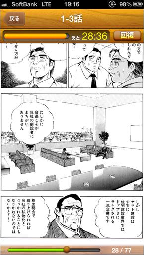 サラリーマン金太郎 (永井大)   MOBILE.TV
