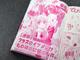 ボカロPが主人公の少女漫画だと……! ショウコミに「【速報】クラスのイケメンが私の神曲に夢中な件。」が掲載