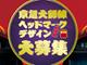 京急「今年も大師線のヘッドマークデザイン募集してるよ〜」 作品が電車を飾るチャンス!