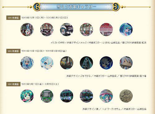 ah_yukimiku3.jpg