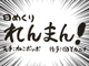【完結】「日めくりれんまん! 第2局」 ねこポッポ 対 図Yカニナ お題:ふるさと