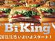 バーガーキングが15日からおかわり自由キャンペーンスタート