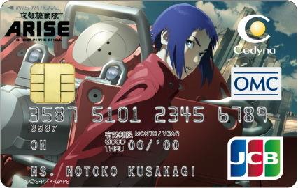攻殻機動隊ARISE」のクレジットカード募集開始 描き下ろしデザイン ... pics