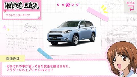 三菱自動車
