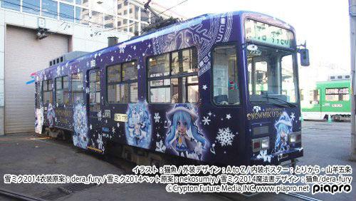 ah_yukimiku1.jpg
