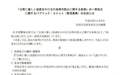 haru_131118iwate02.jpg