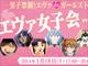 女子だけでエヴァを語り合う「エヴァ女子会」 東京・表参道で開催