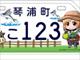 鳥取県琴浦町が「琴浦さん」ナンバープレートを発表 これはかわいい!!!