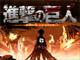 アニメ「進撃の巨人」集中放送決定 年末年始を捧げよ!