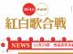 NHK紅白歌合戦の出場歌手発表 Linked Horizonが初出場
