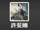 「テニスの王子様」作者・許斐剛さん 期間限定でTwitterを開始