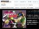 映像配信「Amazonインスタント・ビデオ」スタート 映画やドラマ、アニメなど2万6000本