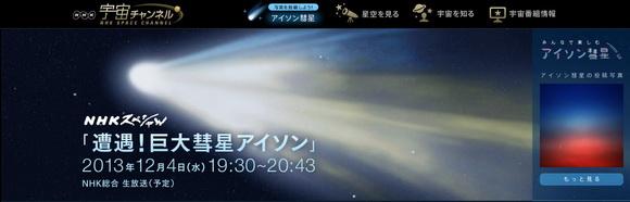 遭遇!巨大彗星アイソン