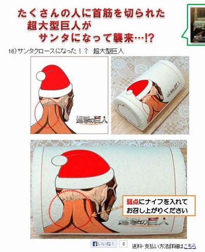 サンタ帽の巨人を駆逐せよ 進撃の巨人 クリスマスロールケーキ登場 ねとらぼ