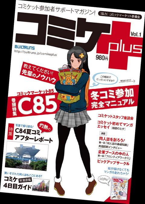 �R�~�PPlus Vol.1
