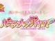「プリキュア」新シリーズは「ハピネスチャージプリキュア」 来春スタート