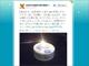 ツナ缶はオイルランプになる! 警視庁の災害対策Twitterがオススメする豆知識