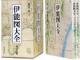 伊能ファンにはたまらない 伊能忠敬の地図を網羅した「伊能図大全」発売