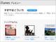 すぎやまこういちのドラゴンクエスト楽曲がiTunes Storeに初登場! CD未発売音源アリ