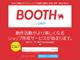pixivがネットショップ作成サービス「BOOTH」 イラストなど販売して「創作活動がより楽しく」