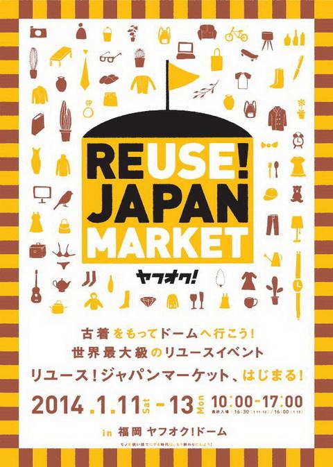 リユース!ジャパンマーケット