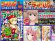 講談社の「月刊少年ライバル」休刊 新たな少年漫画誌刊行へ