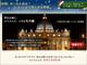ニコ生が「せいなる夜」に張り切る Xmasのサン・ピエトロ大聖堂&ラブホテル生中継 27時間まきが燃える映像も