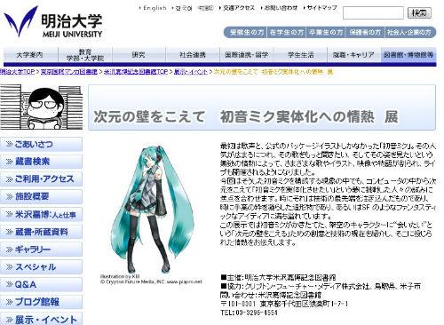haru_131209miku01.jpg