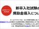 オールアバウトが新卒採用に2500円の奨励金導入 「ドワンゴを本気で目指す学生に会ってみたい」と勝手アンサー企画