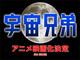 「宇宙兄弟」夏にアニメ映画化! 原作者書き下ろしの新ストーリーで