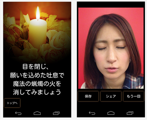 2ちゃんねらー「女の子のキス顔が撮れるアプリ考えたった」→ヤフーが ...