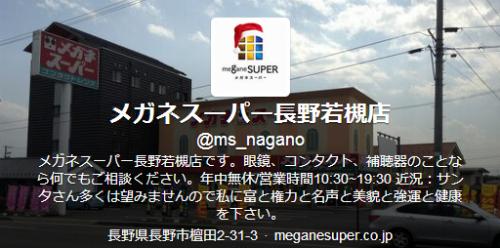ah_nagano.png