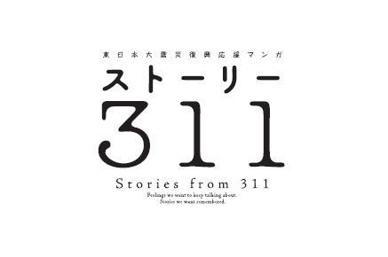 ストーリー311