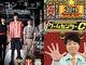 渋谷パルコに「ノーコン・キッド×ゲームセンターCX」のレトロゲームカフェ 懐かしのゲームも遊べるよ