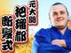 元大関 把瑠都の門出を応援しよう 断髪式のクラウドファンディングが目標額達成!