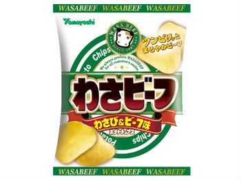 ah_wasabi.jpg