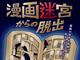 アキバの本屋「書泉ブックタワー」で謎解きイベント 「漫画迷宮からの脱出」開催
