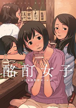 酩酊女子 〜日本酒酩酊ガールズ〜