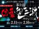 「囲碁電王戦」ドワンゴが開催 プロ/アマ棋士が囲碁ソフトと対戦、小沢一郎さんも出場