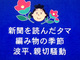 声優・永井一郎さん 最後の「波平」本日放送 ラストエピソードは「波平、親切騒動」