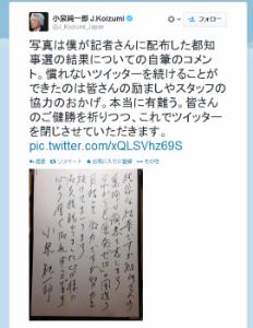 aH_koizumi.png