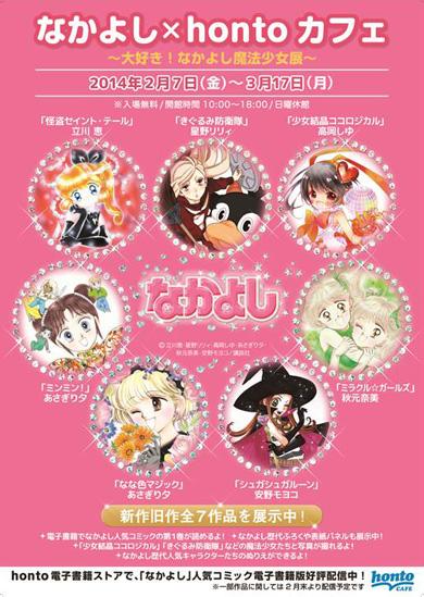 http://image.itmedia.co.jp/nl/articles/1402/10/mmi_maho_01.jpg