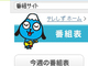 編集部通信:「アニメ不毛の地」の現実 なぜ静岡は「キテレツ」「ONE PIECE」を延々再放送するのか? 編成担当者が語った理由とは