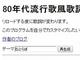 歌詞ハイセンスすぎるだろ UEI清水さんの「80年代流行歌風歌詞自動生成システム」が面白い