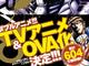 「テラフォーマーズ」アニメ化正式決定 TVアニメ&OVAのダブル展開