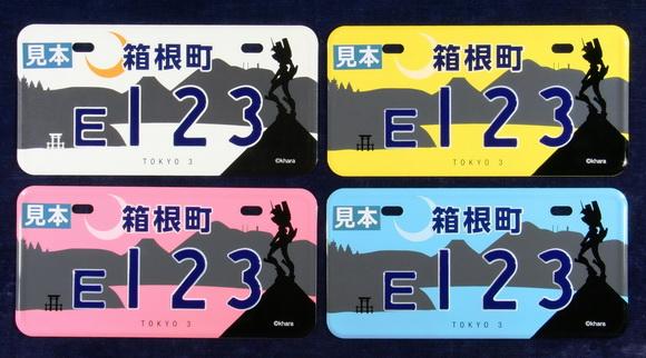 エヴァンゲリオン×箱根ご当地ナンバープレート